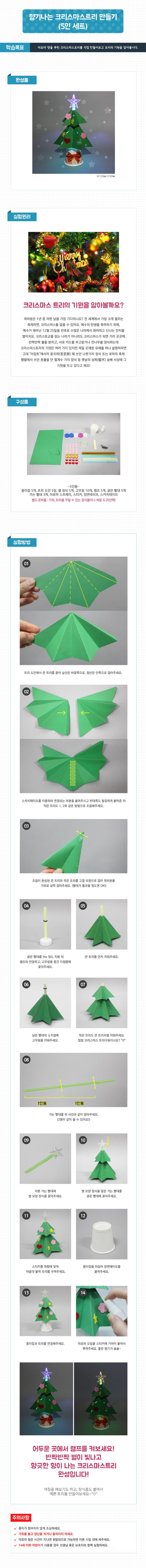 향기나는-크리스마스-트리-만들기(5인-세트)-상세페이지_01.jpg